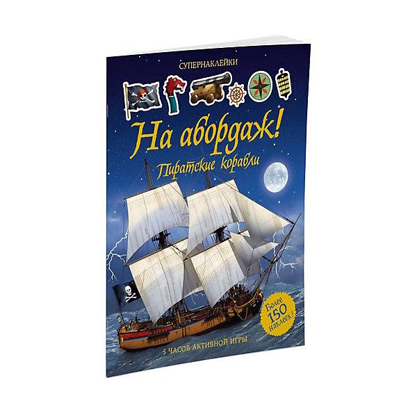 Махаон Наклейки На абордаж! Пиратские корабли, MACHAON махаон алые паруса а грин machaon