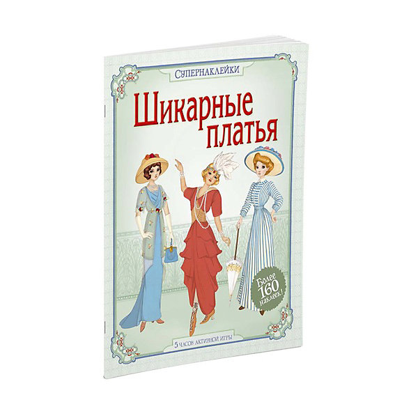Махаон Наклейки Шикарные платья, MACHAON платья