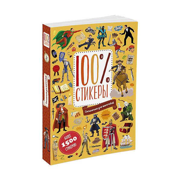 Махаон Книжка с наклейками Специально для мальчиков махаон книжка с наклейками русалочка