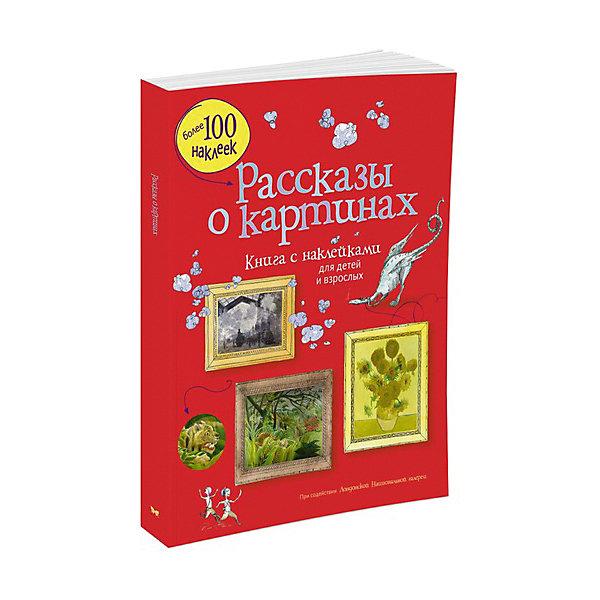 Махаон Рассказы о картинах, книга с наклейками, MACHAON курто с история живописи книга с наклейками для детей и взрослых