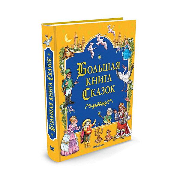Купить Большая книга сказок, MACHAON, Махаон, Россия, Унисекс