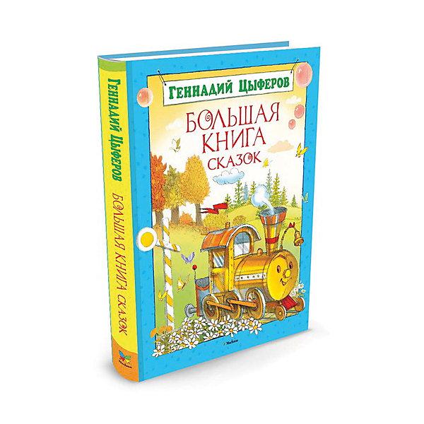 Махаон Большая книга сказок, Г. Цыферов, MACHAON цена 2017