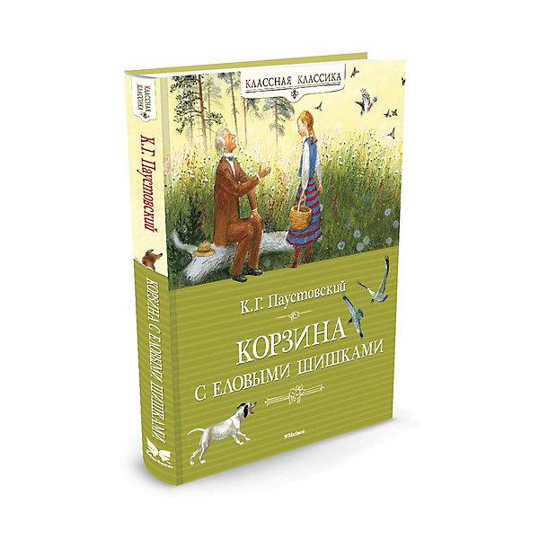 Корзина с еловыми шишками, К.Г. Паустовский, MACHAON Махаон