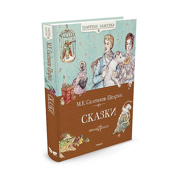 Махаон Сказки, М. Салтыков-Щедрин, MACHAON