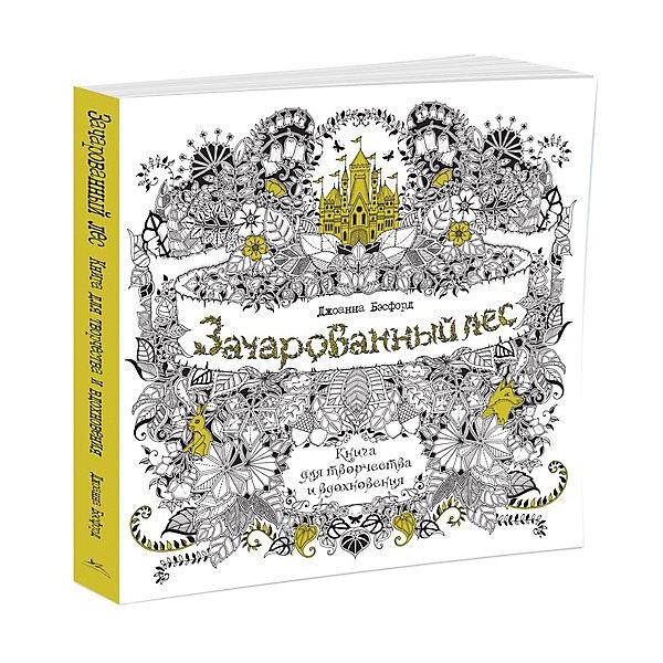 Махаон Раскраска-антистресс Зачарованный лес, MACHAON цена