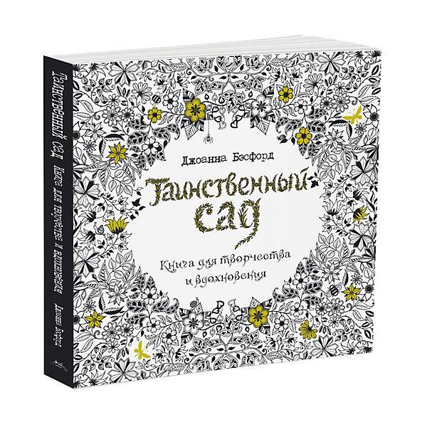 Махаон Раскраска-антистресс Таинственный сад, MACHAON бэсфорд дж таинственный сад книга для творчества и вдохновения
