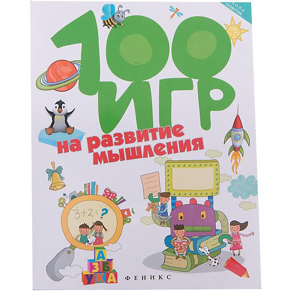 Fenix 100 игр на развитие мышления fenix сборник игр для детей от 3 до 4 лет