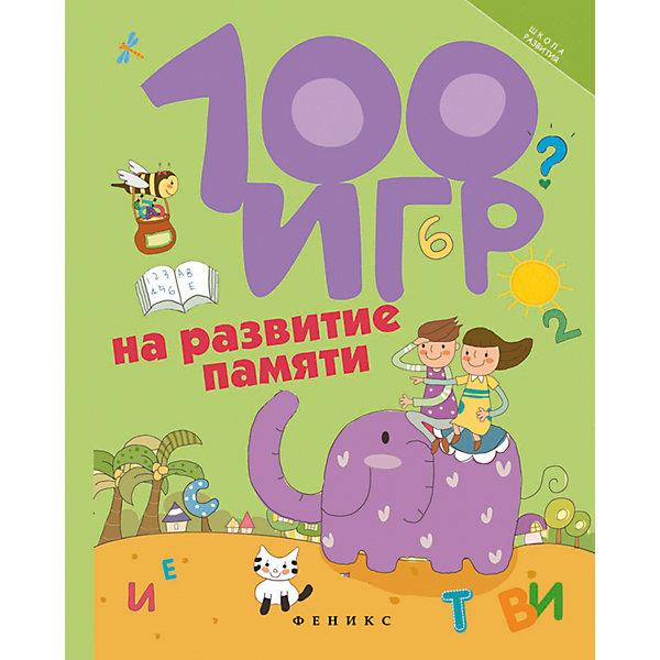 Fenix 100 игр на развитие памяти fenix сборник игр для детей от 3 до 4 лет