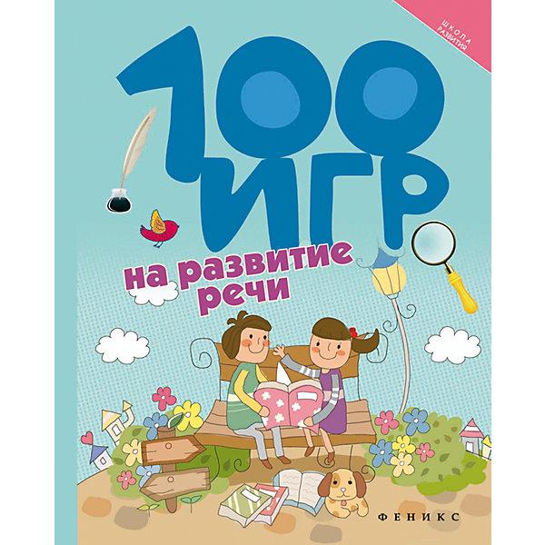 Fenix 100 игр на развитие речи ворошнина л развитие речи и общения детей дошкольного возраста часть 1 младшая и средняя группы isbn 9785534062090