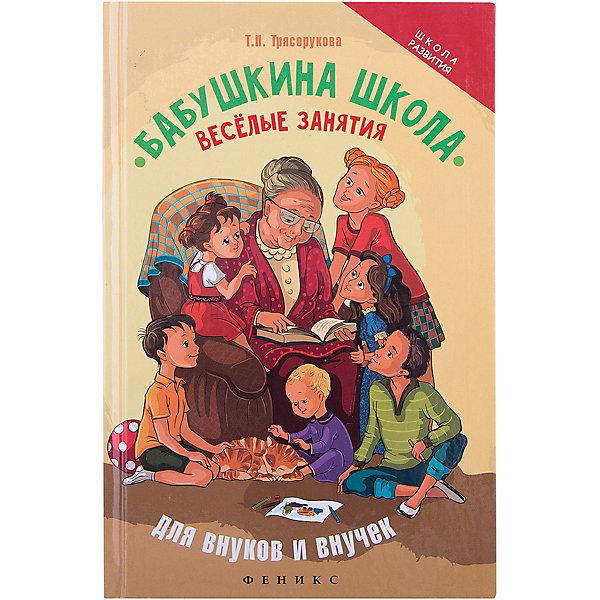 Феникс Бабушкина школа: веселые занятия для внуков и внучек
