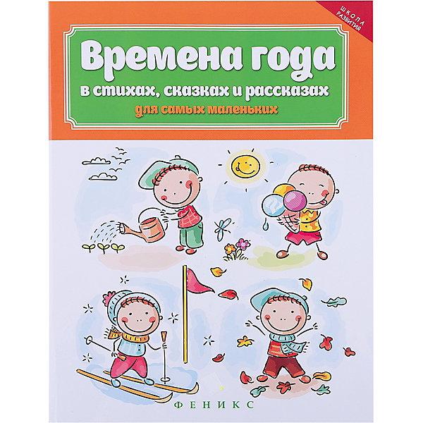 Fenix Книга Времена года в стихах, сказках и рассказах для самых маленьких