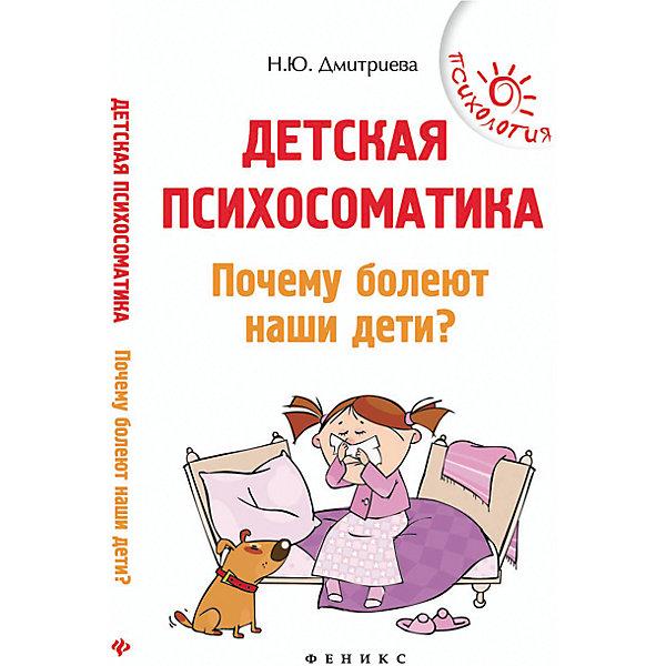 Купить Детская психосоматика: почему болеют наши дети?, Fenix, Россия, Унисекс