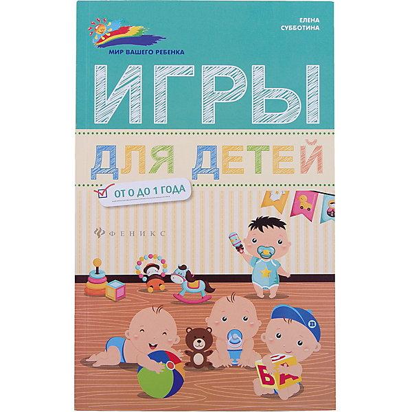 Fenix Сборник игр для детей от 0 до 1 года fenix сборник игр для детей от 3 до 4 лет