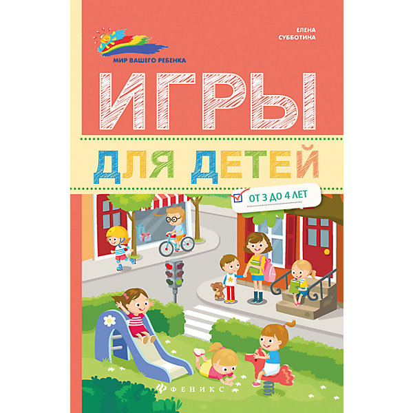 Fenix Сборник игр для детей от 3 до 4 лет набор раскрась котенка мягк игр флом д ткани от 3 лет 69wc