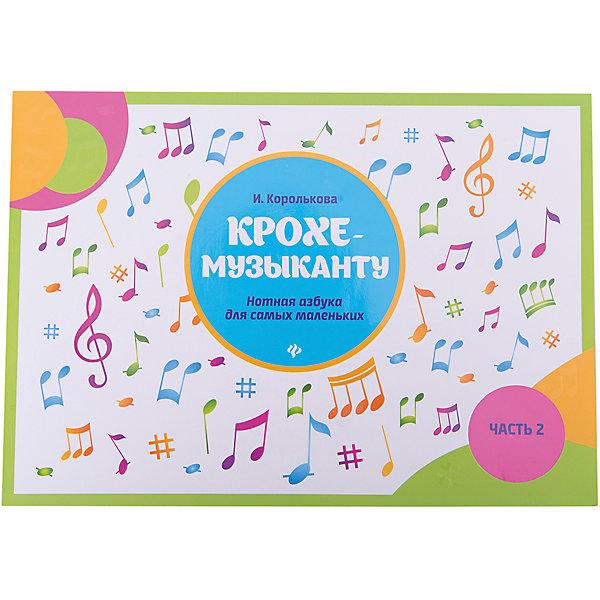 Fenix Крохе-музыканту: нотная азбука для самых маленьких, часть 2 николаева а ред азбука для самых маленьких