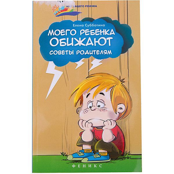 Fenix Книга для родителей Моего ребенка обижают fenix книга вызываем аппетит у ребенка