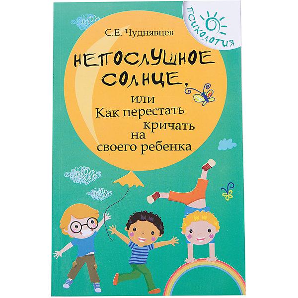 Fenix Книга для родителей Непослушное солнце, или как перестать кричать на своего ребенка