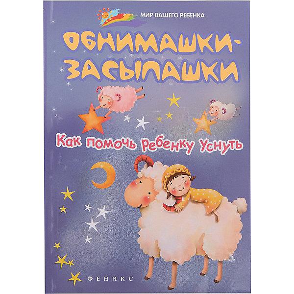 Купить Книга для родителей Обнимашки-засыпашки: как помочь ребенку уснуть ., Fenix, Украина, Унисекс