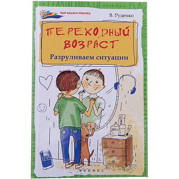 Fenix Книга для родителей