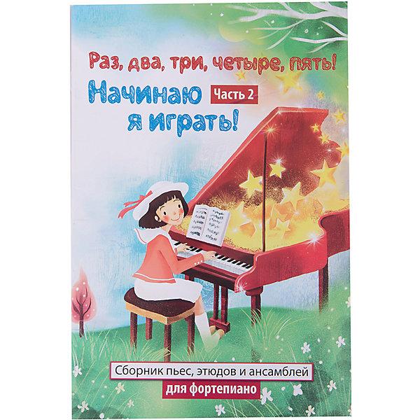 Купить Учебное пособие Раз, два, три, четыре, пять! Начинаю я играть! , часть 2, Fenix, Россия, Унисекс