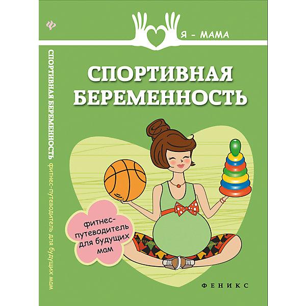 Спортивная беременность: фитнес-путеводитель для будущих мам