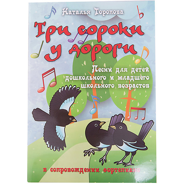 Феникс Сборник песен Три сороки у дороги