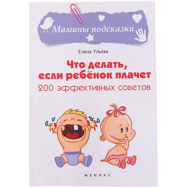 Fenix Что делать, если ребенок плачет: 200 эффективных советов тд феникс книга что делать если ребенок плачет 200 эффективных советов ульева е а