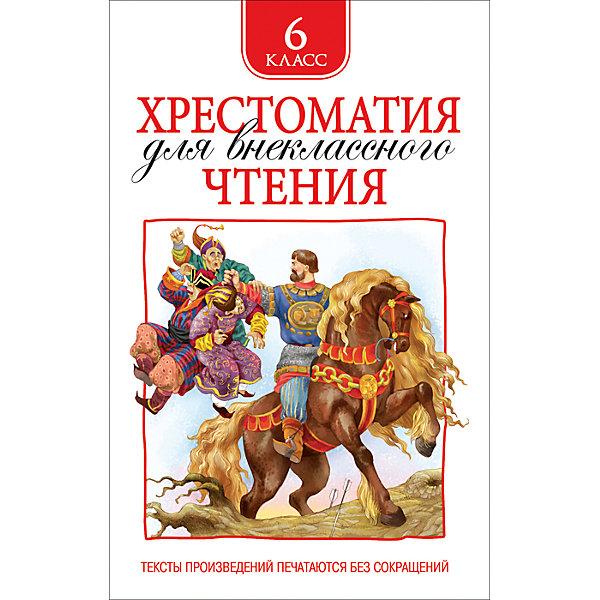 Росмэн Хрестоматия для внеклассного чтения, 6 класс родничок 6 кл книга для внеклассного чтения