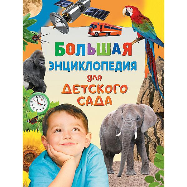 Росмэн Большая энциклопедия для детского сада художественные книги росмэн большая новогодняя книга