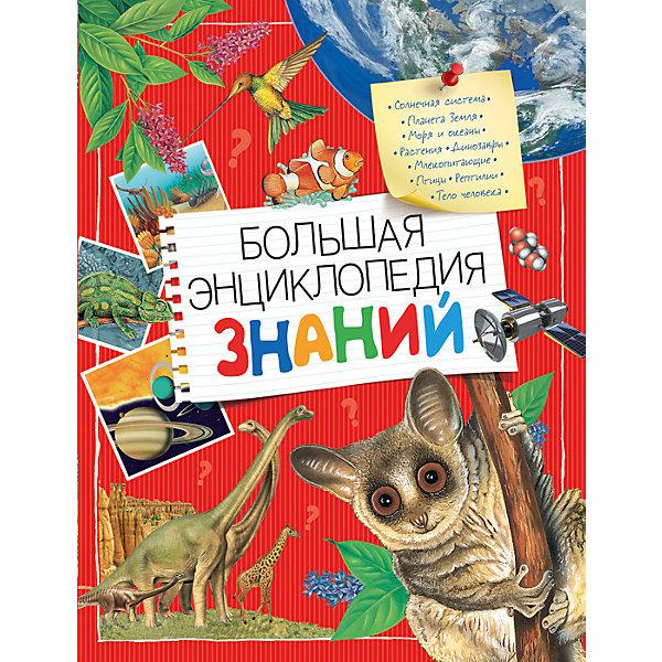 Росмэн Большая энциклопедия знаний цены