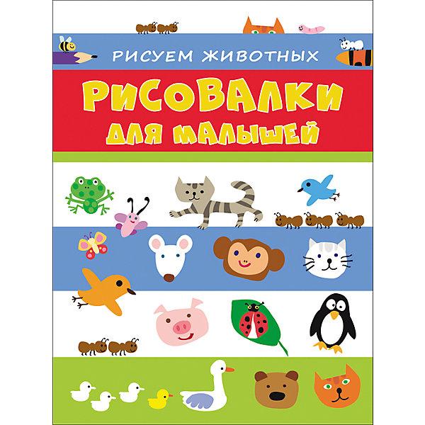 Росмэн Рисовалки для малышей: рисуем животных цена 2017
