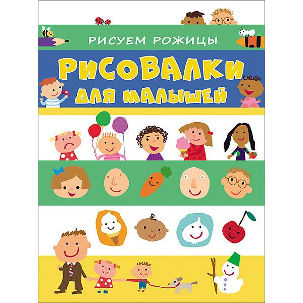 Росмэн Рисовалки для малышей: рисуем рожицы цена 2017