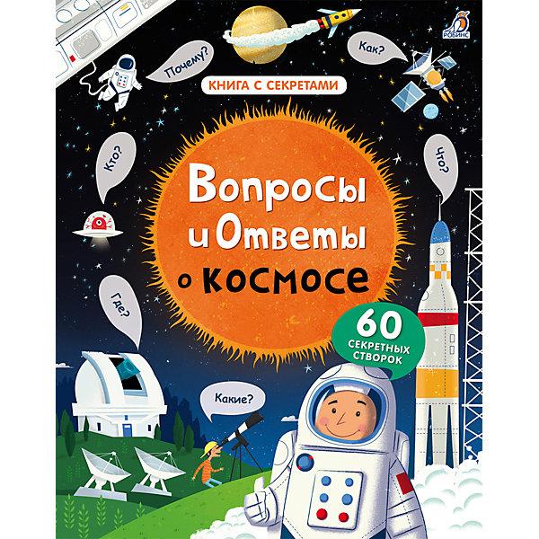 цена на Робинс Вопросы и ответы о космосе