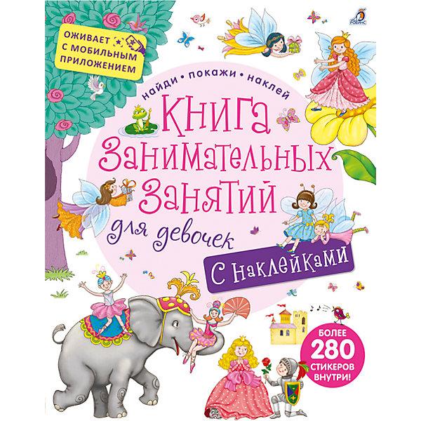 Робинс Книга занимательных занятий для девочек с дополненной реальностью