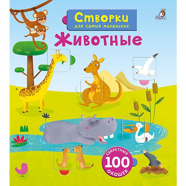 Створки для самых маленьких ЖивотныеОзнакомление с окружающим миром<br>Книга Животные. Открой тайны для самых маленьких.<br><br>Характеристика:<br><br>• Формат: 21,5х23,5 см.<br>• Переплет: твердый.<br>• Количество страниц: 14.<br>• Иллюстрации: цветные.<br>• 100 новых слов. <br>• Красочные иллюстрации.<br>• Оригинальные окошки.<br>• Помогает расширить словарный запас, развивает моторику рук, цветовосприятие, фантазию и внимание. <br><br>Дети обожают книги с окошками! Яркая книга серии Открой тайны для самых маленьких расскажет малышам о животных: где обитают братья наши меньшие, чем питаются, как выглядят и как называются. Яркие простые иллюстрации надолго увлекут детей. А плотные картонные страницы выдержат напор даже самых юных читателей. Книга помогает расширить словарный запас, развить моторику рук, цветовосприятие, фантазию и внимание. <br><br>Книгу Животные. Открой тайны для самых маленьких можно купить в нашем интернет-магазине.<br>Ширина мм: 215; Глубина мм: 235; Высота мм: 180; Вес г: 559; Возраст от месяцев: 24; Возраст до месяцев: 2147483647; Пол: Унисекс; Возраст: Детский; SKU: 5507277;
