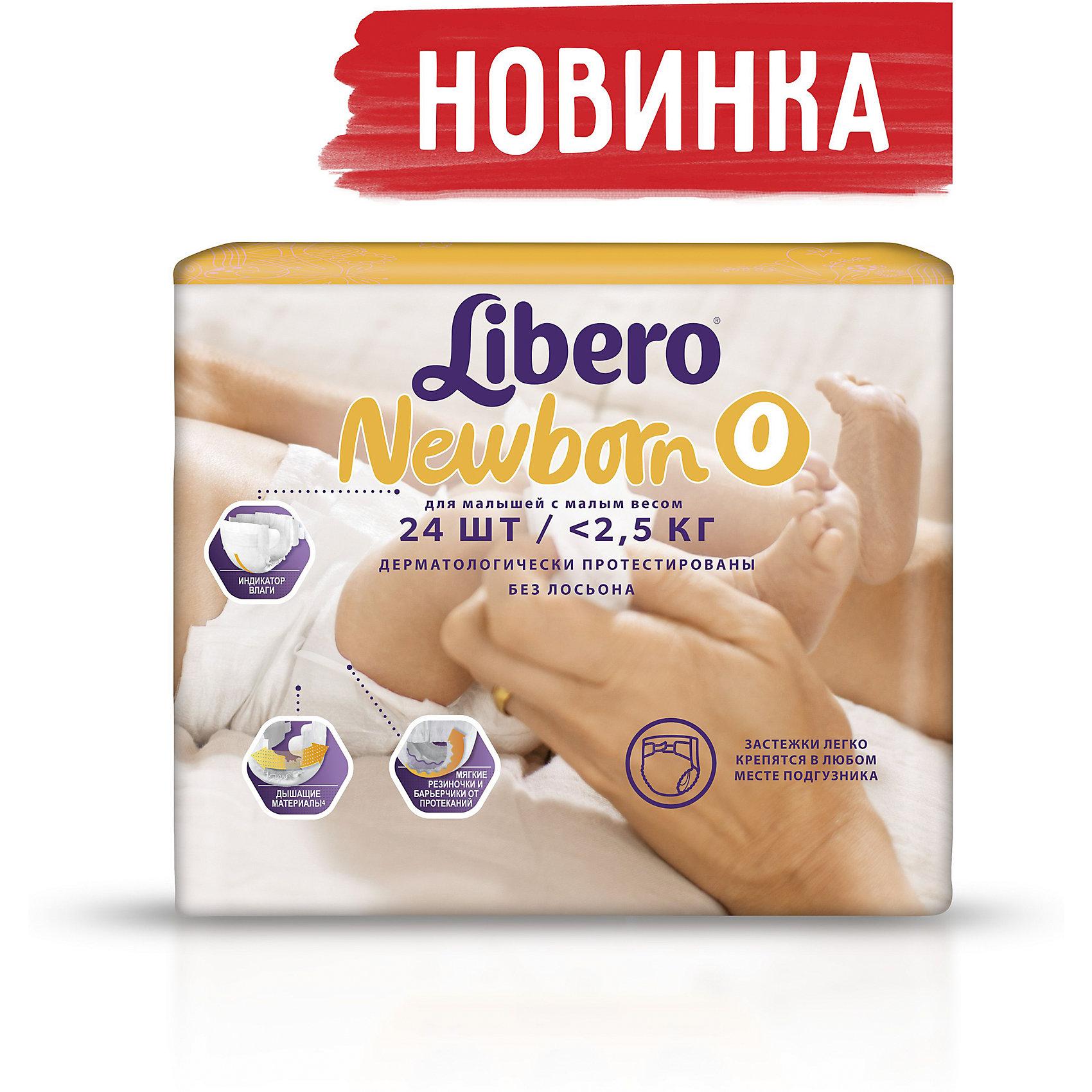 Подгузники Newborn до 2,5 кг (0), 24 шт., Libero
