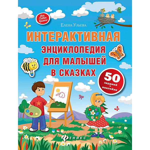 Феникс-Премьер Интерактивная энциклопедия для малышей в сказках