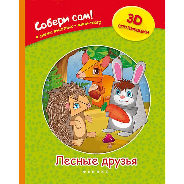 Fenix Плакат Лесные друзья