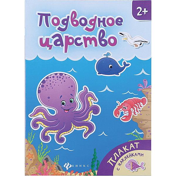 Плакат Подводное царствоКнижки с наклейками<br>Характеристики товара: <br><br>• ISBN: 978-5-222-28089-8; <br>• возраст: от 2 лет;<br>• формат: 290х205; <br>• бумага: мелованная; <br>• иллюстрации: цветные; <br>• издательство: Феникс; <br>• количество страниц: 2; <br>• серия: Плакаты с наклейками;<br>• размер: 29х20,5 см;<br>• вес: 35 грамм.<br><br>«Книжка-плакат Подводное царство» познакомит ребенка с морскими обитателями и видами водного транспорта. Книжка выполнена в виде плаката размером 58х41 сантиметр и наклеек. Играя с наклейками, ребенок легко выучит названия животных, кораблей, разовьет мелкую моторику, память и внимание.<br><br>«Книжку-плакат Подводное царство», Феникс можно купить в нашем интернет-магазине.<br>Ширина мм: 100; Глубина мм: 205; Высота мм: 291; Вес г: 330; Возраст от месяцев: 36; Возраст до месяцев: 2147483647; Пол: Унисекс; Возраст: Детский; SKU: 5518147;