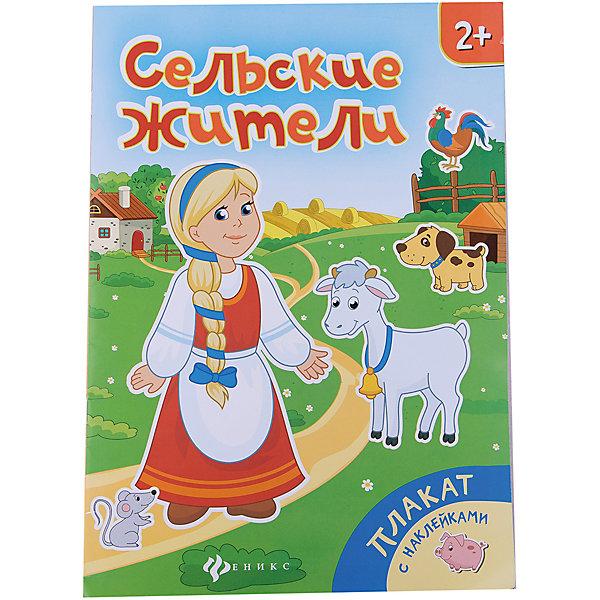 Fenix Плакат Сельские жители 70 лет победы под москвой плакат isbn 978 5 8112 4428 7