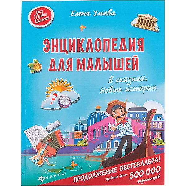Fenix Энциклопедия для малышей