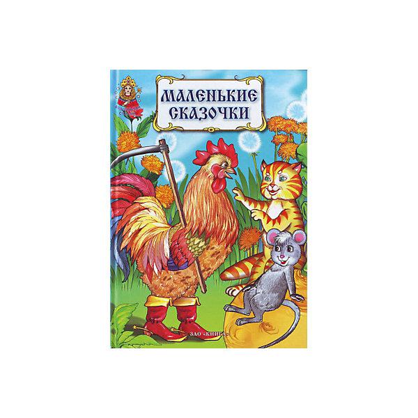 ЗАО Книга Маленькие сказочки: серия сказок Волшебная страна зао книга сказки ш перро серия волшебная страна