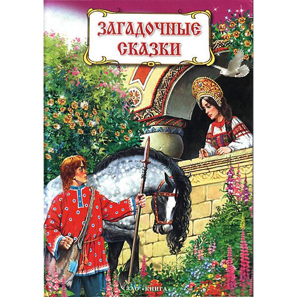 ЗАО Книга Загадочные сказки, Д.Н. Садовников и А.Н. Афанасьев