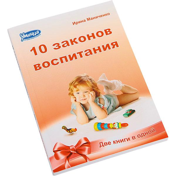 Умница 10 секретов воспитания и 10 законов воспитания