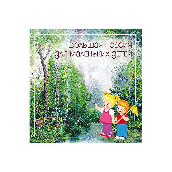 Мозаика-Синтез Сборник стихоторений русских классико