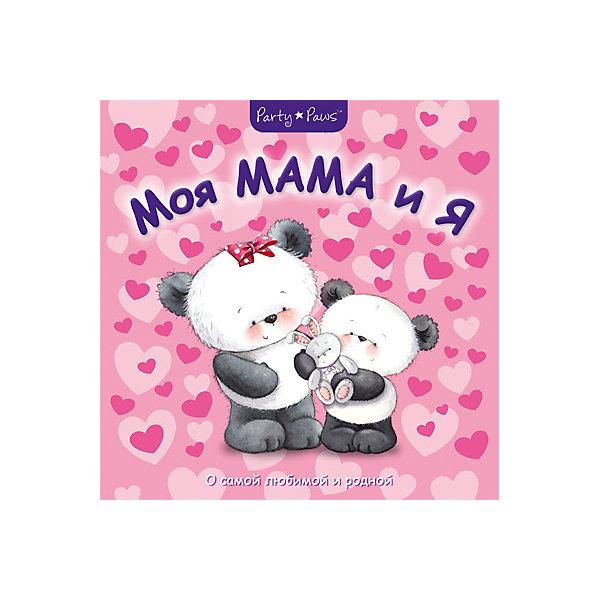 Моя мама и яПервые книги малыша<br>Книга Моя мама и я.<br><br>Характеристики:<br><br>• Для детей в возрасте: от 3 до 7 лет<br>• Автор: Магай Н.<br>• Издательство: Мозаика-Синтез, 2013<br>• Серия: Книжки про маму, папу и меня<br>• Тип обложки: 7Б - твердая (плотная бумага или картон)<br>• Оформление: тиснение цветное, пухлая обложка<br>• Иллюстрации: цветные<br>• Количество страниц: 22 (мелованная)<br>• Размер: 260х255х10 мм.<br>• Вес: 485 гр.<br>• ISBN: 9785431502026<br><br>Замечательная красочная книга большого формата «Моя мама и я» с очаровательными медвежатами на обложке станет отличным подарком для каждого ребёнка! Трогательные, легко запоминающиеся стихи о любимой мамочке ваш малыш будет слушать, и повторять с особым удовольствием. В стихах, которые написаны специально для малышей, говорится о том, как весело и интересно проводить время с мамой. Приятное оформление и нежные иллюстрации наполнят совместное чтение особой атмосферой любви и уважения к маме!<br><br>Книгу Моя мама и я можно купить в нашем интернет-магазине.<br>Ширина мм: 100; Глубина мм: 255; Высота мм: 260; Вес г: 485; Возраст от месяцев: 36; Возраст до месяцев: 84; Пол: Унисекс; Возраст: Детский; SKU: 5523224;