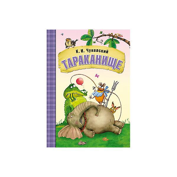 Мозаика-Синтез Тараканище, К.И. Чуковский ид леда книга к чуковский тараканище и другие сказки
