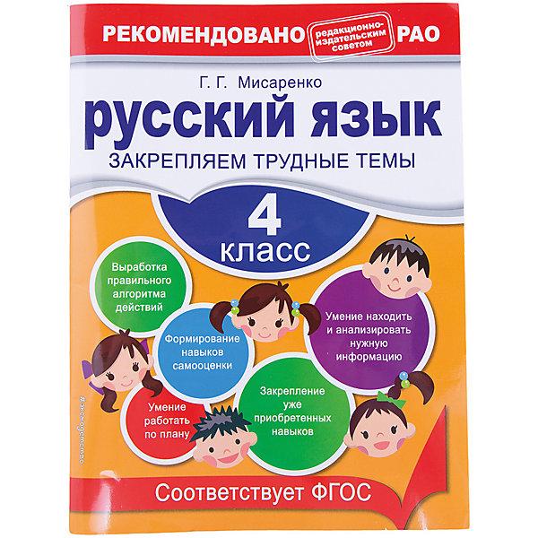 Эксмо Русский язык: Закрепляем трудные темы, 4 класс