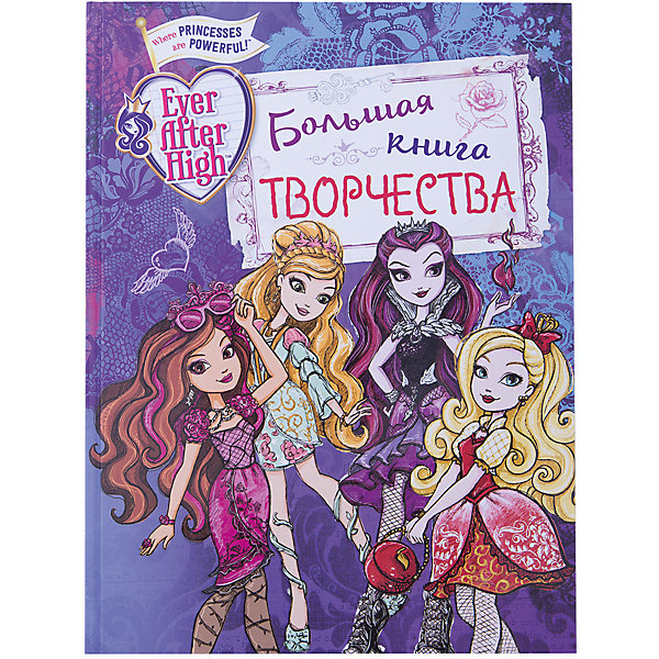 Эксмо Большая книга творчества, Ever After High after market casit erts92b srts92t compatible remote control free shipping