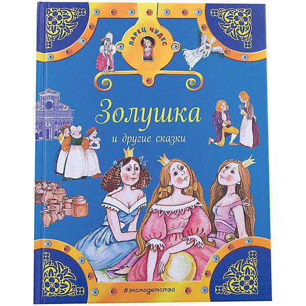 Эксмо Золушка и другие сказки художественные книги росмэн сказки золушка 3 любимых сказки